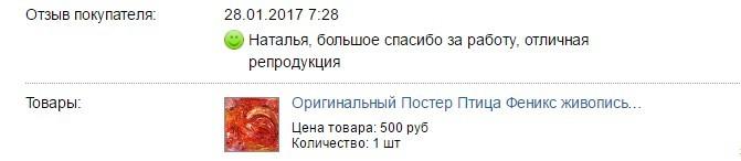 Художник Наталья Жданова Отзывы
