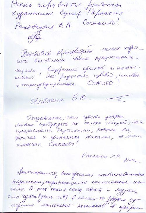 Персональная выставка художника Натальи Ждановой
