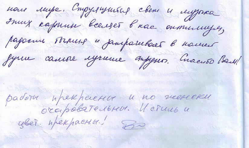 Персональная выставка художника Натальи Ждановой ч.2