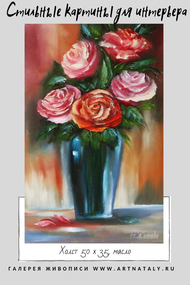 Натюрморт с цветами картина маслом цветы розы в вазе | Художник Наталья Жданова