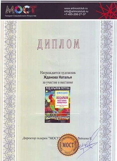 Живопись художника Натальи Ждановой