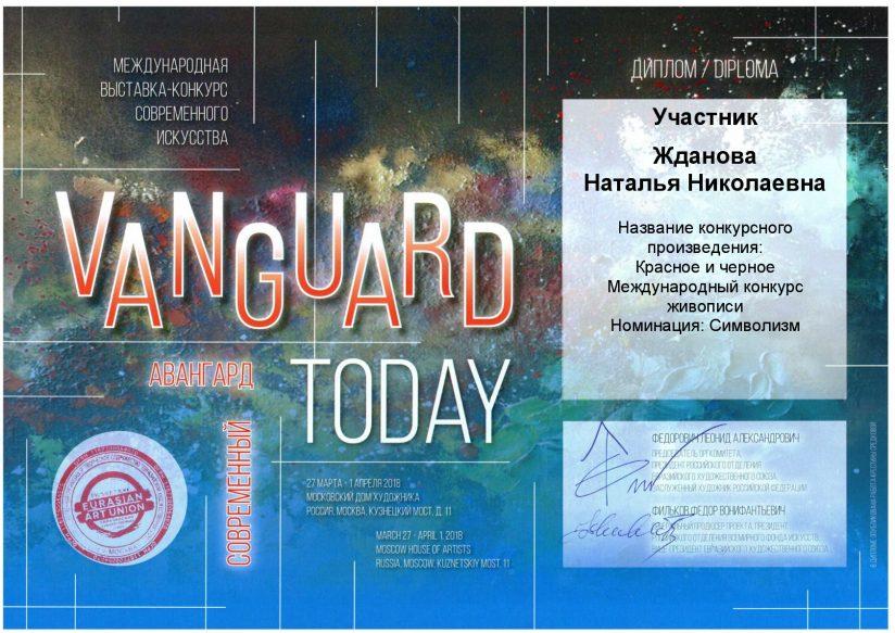 Международная выставка Современный Авангард