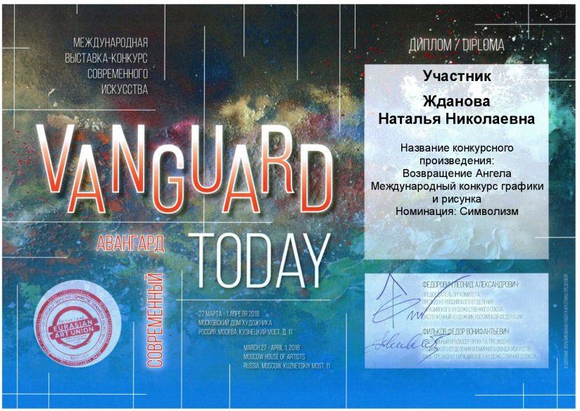 Международная выставка Современный Авангард 2018