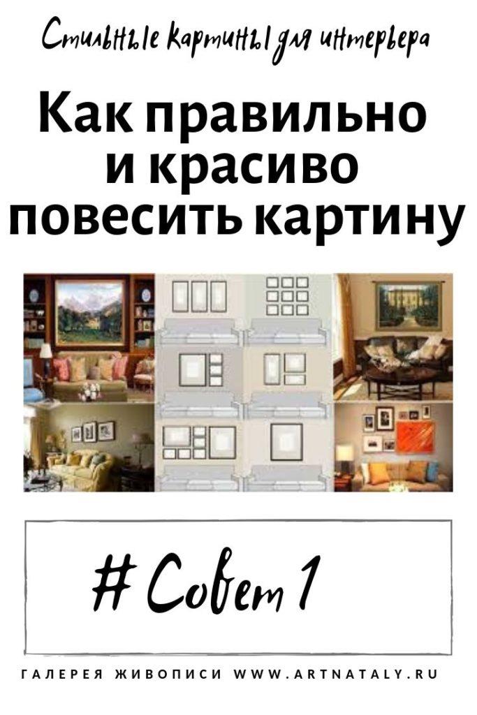 Как правильно повесить картину | Галерея живописи художника Натальи Ждановой