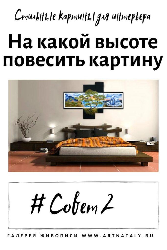 Как правильно повесить картину. Совет 3 | Галерея живописи художника Натальи Ждановой