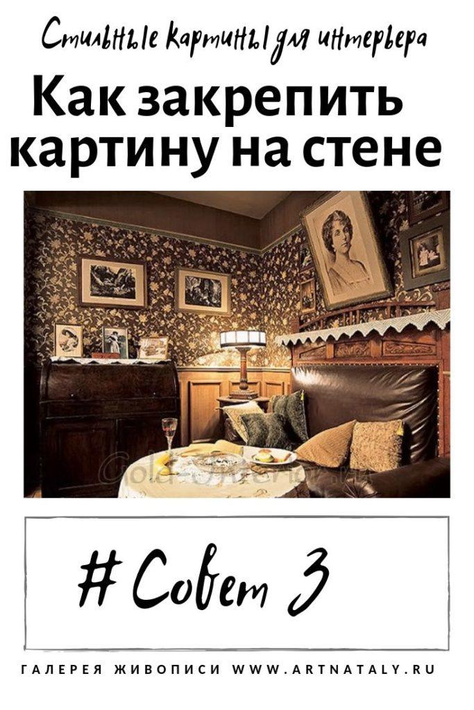 Как повесить и закрепить картину. Совет 3 | Галерея живописи художника Натальи Ждановой